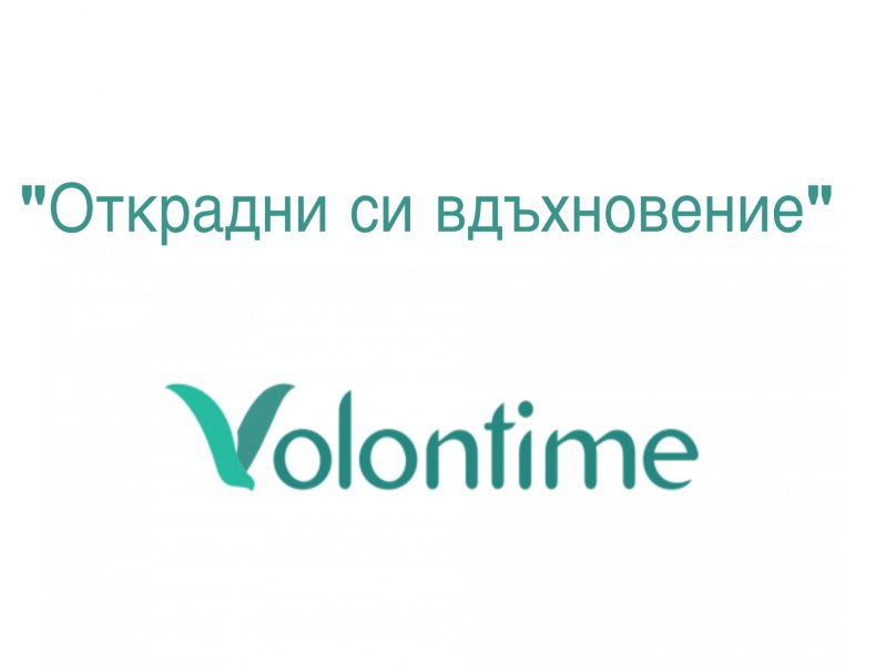 #inspirationforbusiness #Volontime