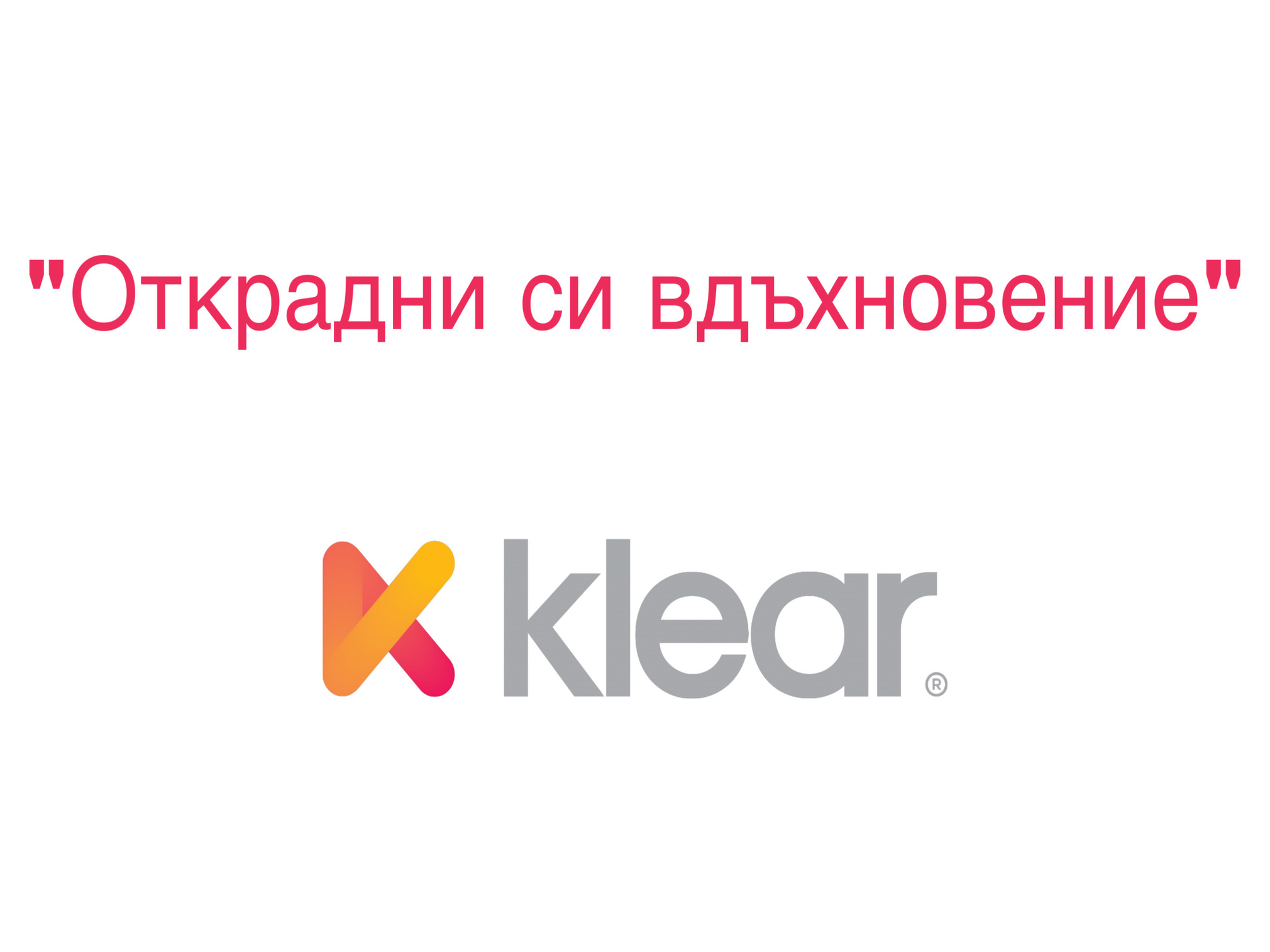 #INSPIRATIONFORBUSINESS #Klear